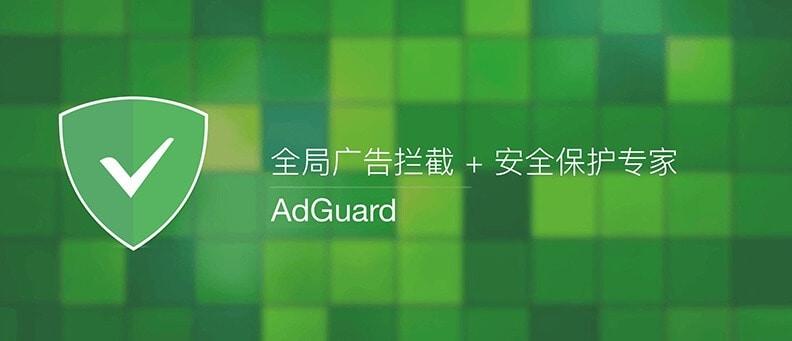 AdGuard Premium v3.4.7 破解版