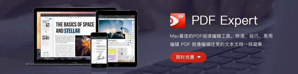 PDF Expert v2.5.1