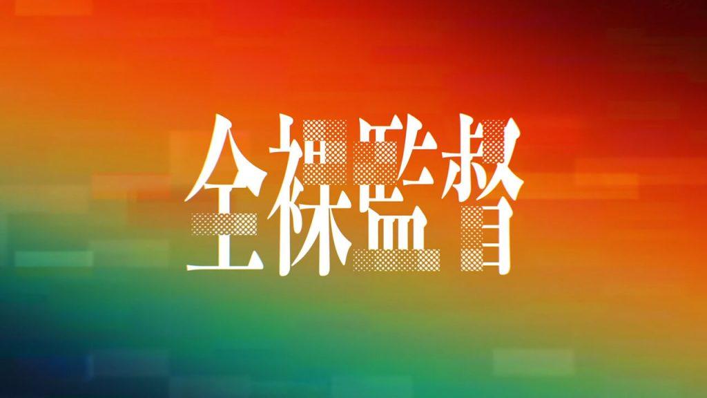 全裸导演 全裸監督/1080P全8集/双语中字
