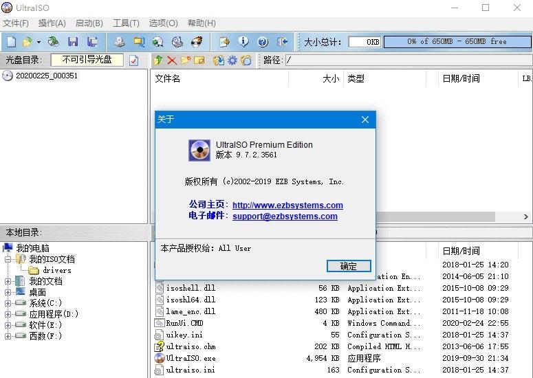 软碟通 UltraISO 9.7.2.3561 中文绿色版