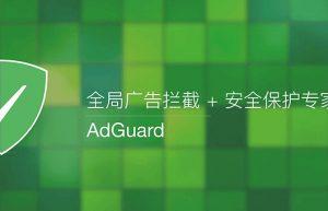 AdGuard Premium v7.4.3121 直装破解版