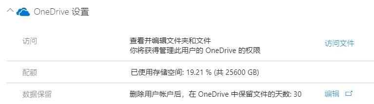 微软OneDrive网盘免费升级到25T容量教程