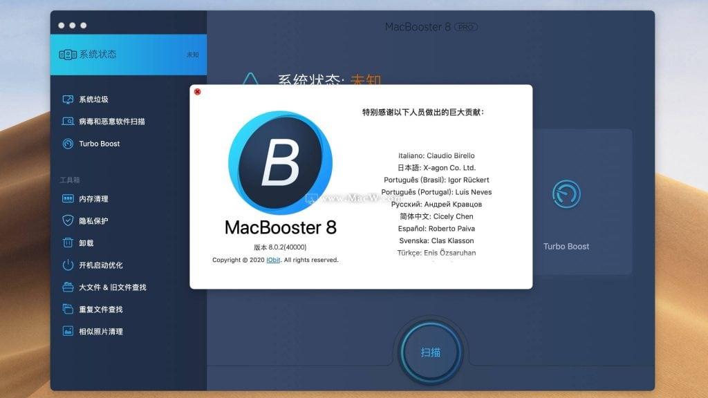 Mac清理软件 MacBooster v8.0.2 中文破解版