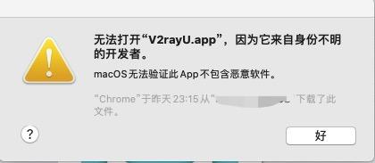 V2rayU安全提示