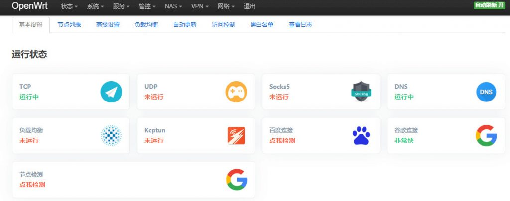 WIN10安装Ubuntu编译OpenWrt,支持V2ray和Trojan