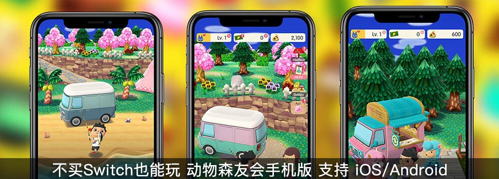 动物森友会手机版免费下载 iOS&Android