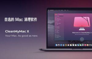 清理工具:CleanMyMac X (4.6.2)已注册中文特别版