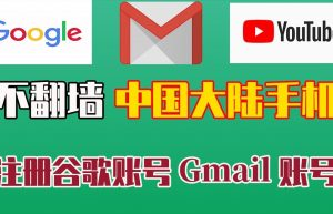如何用安卓模拟器注册Google/Gmail账号
