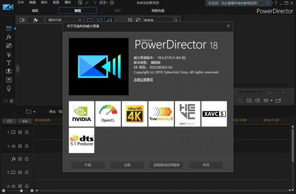 CyberLink PowerDirector Ultimate v18.0.2725.0 威力导演旗舰版