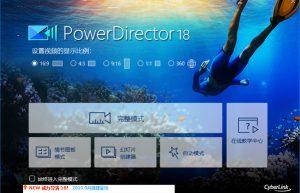 威力导演 CyberLink PowerDirector Ultimate v18.0.2725.0 x64