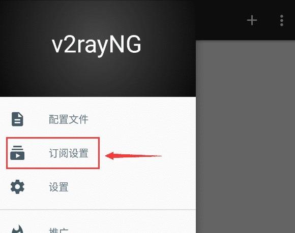 v2_v2rayng_dy1