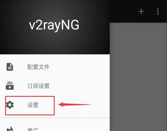 v2_v2rayng_set1