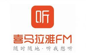 喜马拉雅FM v6.6.66.3 国内版 + v2.4.10 国际版