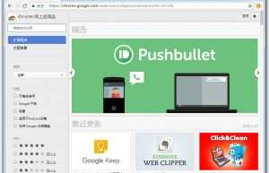 谷歌浏览器 Google Chrome v81.0.4044.129 + Chrome++1.3.0 + Flash 32.0.0.363