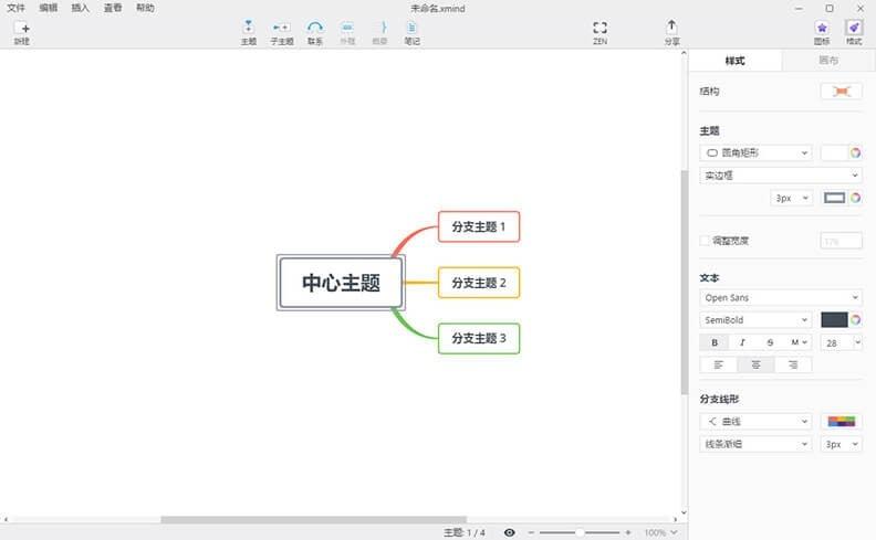 XMind ZEN 2020 v10.1.2 直装破解版