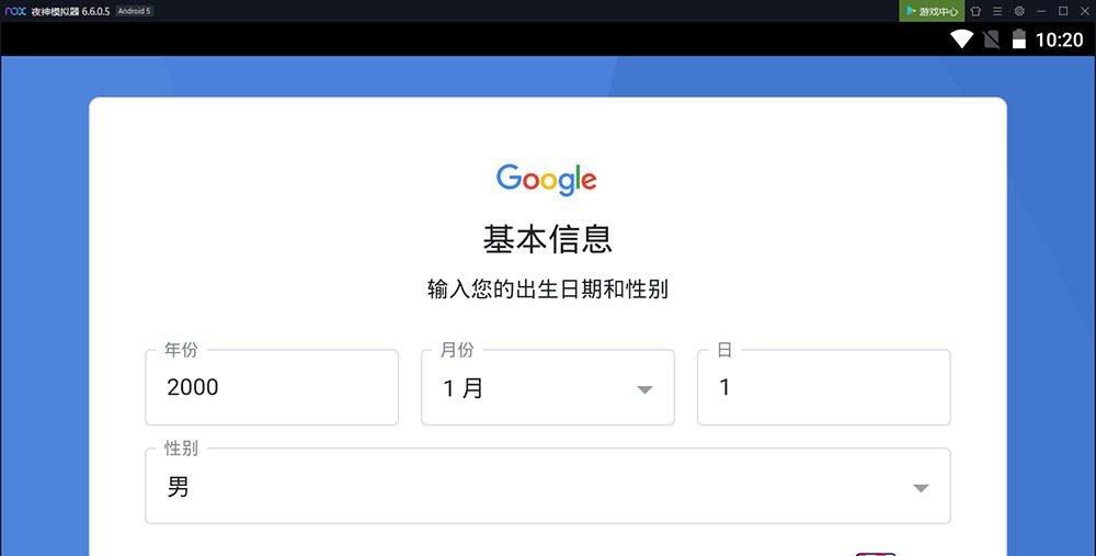 安卓模拟器注册Google/Gmail账号