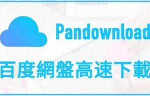 复活 Pandownload 继续高速下载百度网盘