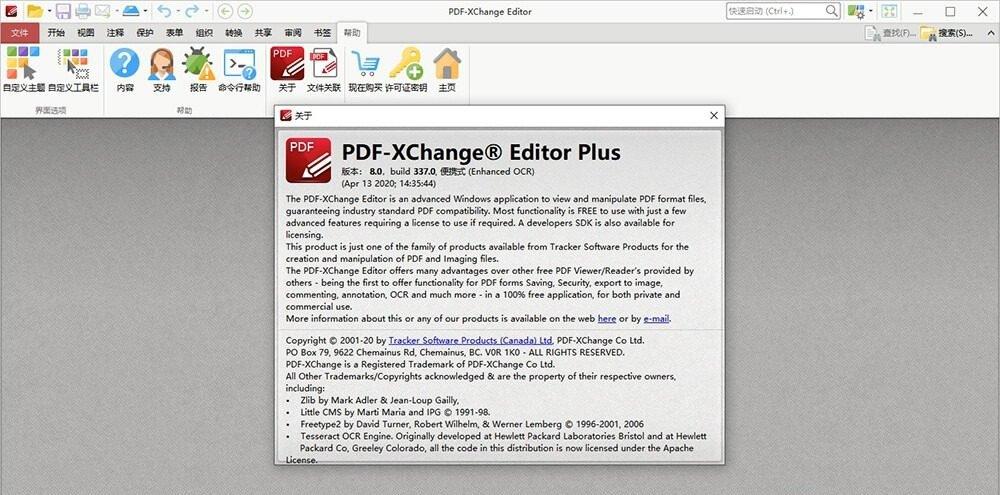 PDF编辑软件:PDF-XChangeEditorPlus 8.0.337 中文破解版