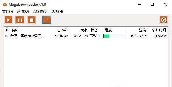 MEGA下载器:MegaDownloader 1.8 绿色中文版 - 破解流量限制