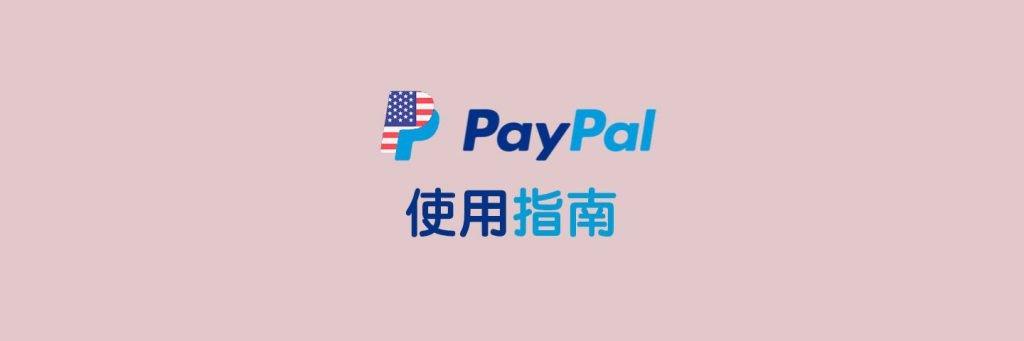 注册美区 PayPal 怎么通过风控