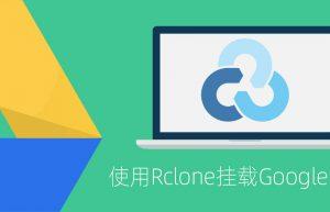 VPS使用rclone挂载Google Drive