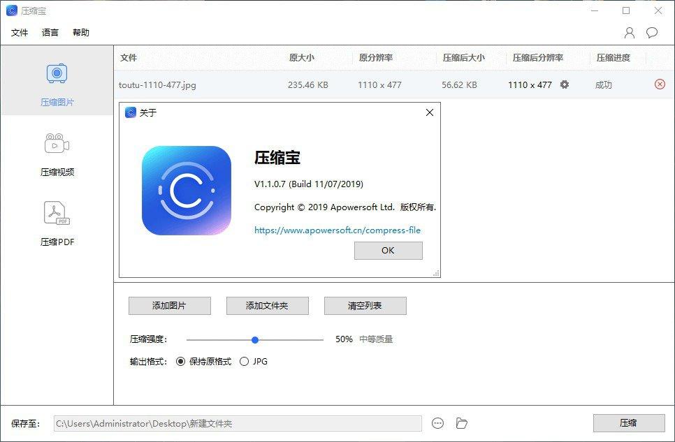 压缩宝 Apowersoft ApowerCompress 1.1.0.7