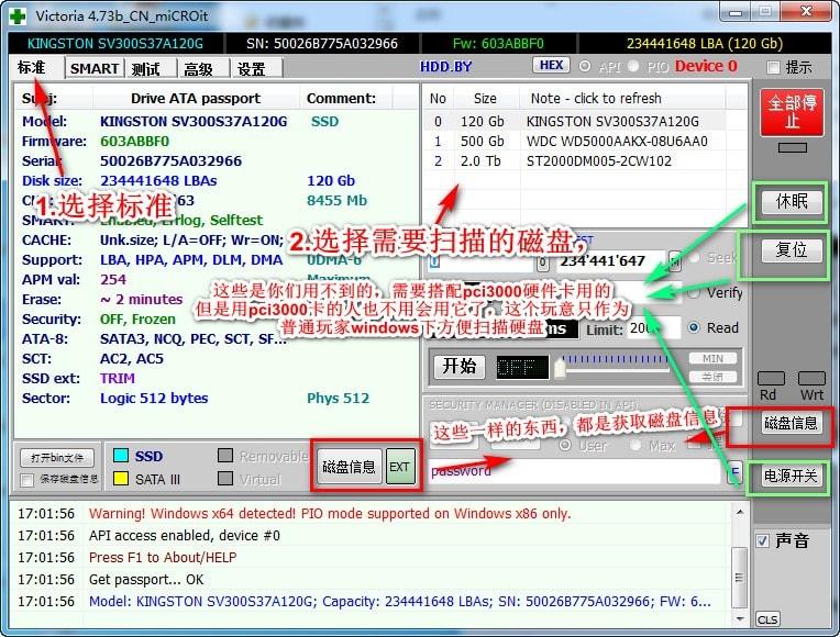 专业硬盘坏道扫描工具 Victoria 5.28 中文绿色版