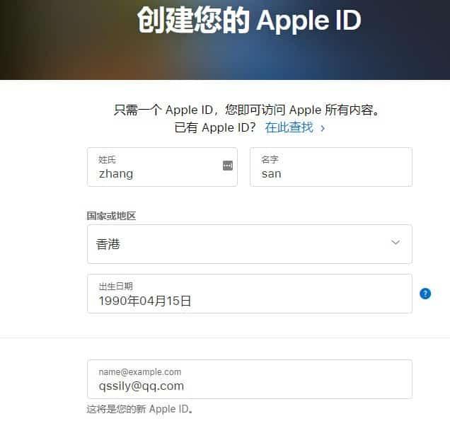 注册香港apple id及充值教程