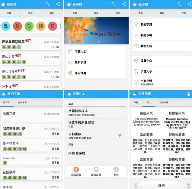 爱字体 iFont v5.9.8.6