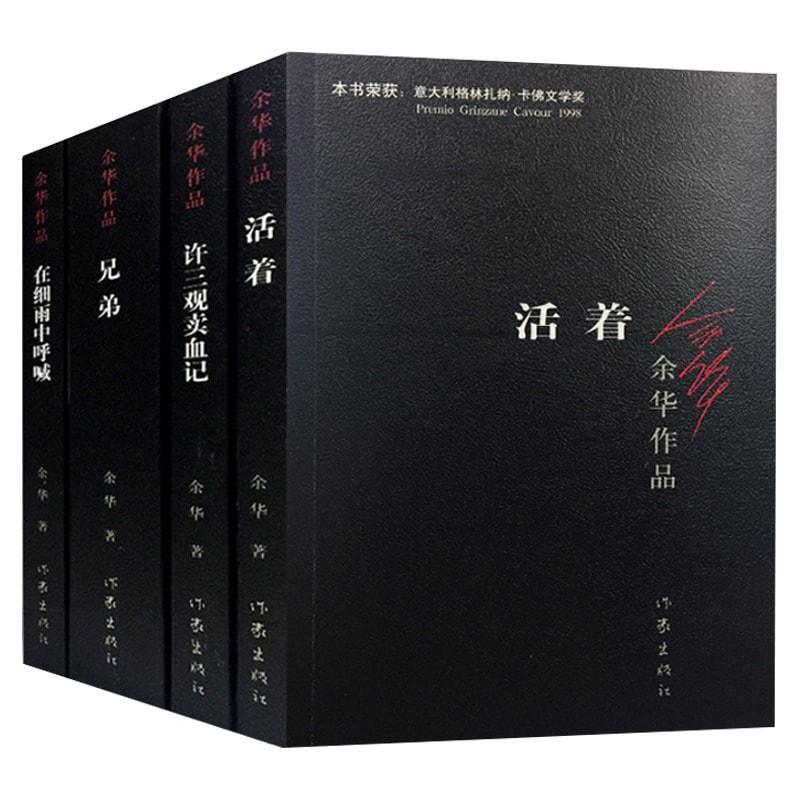 余华作品【套装14册】活着+兄弟+许三观卖血记
