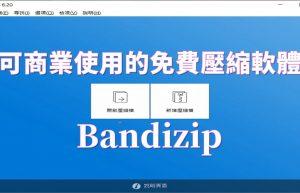 解压缩软件:Bandizip 7.0.4 企业破解版
