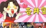 苍井空7部电影系列合集.1080P.国日粤泰四语中英双字
