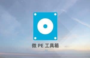 微PE工具箱 v2.1 Beta 2
