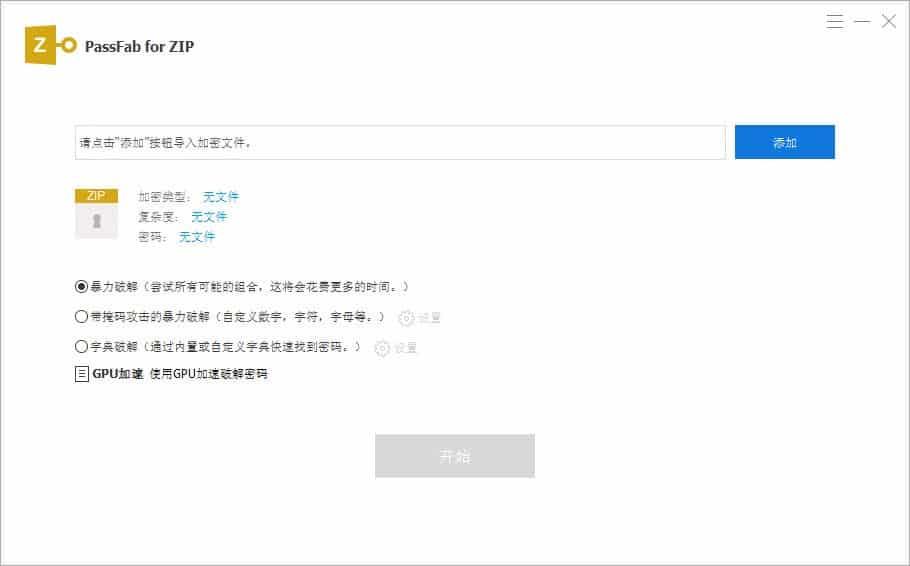 ZIP 暴力破解工具 PassFab for ZIP v8.2.0.5