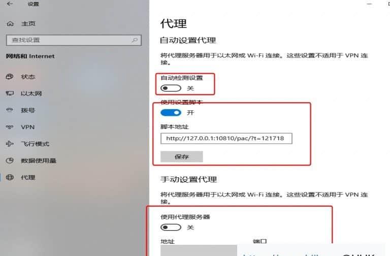 PC端科学上网常见问题
