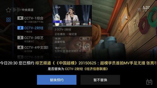 电视家3.0 v3.4.16 (TV) + 极速版 (TV) v1.3 + v2.6.3 (手机版)