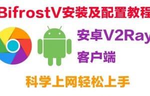 安卓端v2ray软件bifrostV配置使用教程