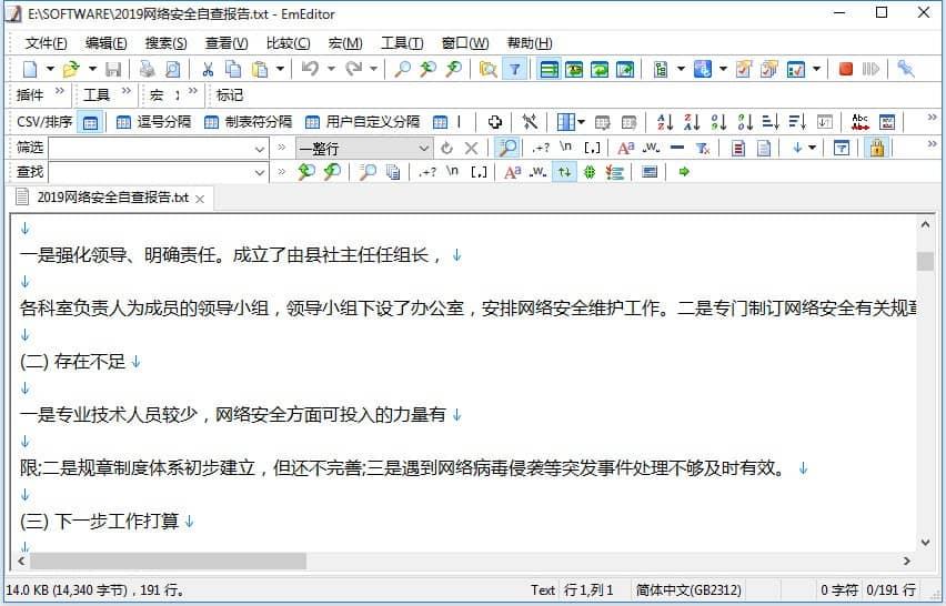 文本编辑器 EmEditor v19.9.4