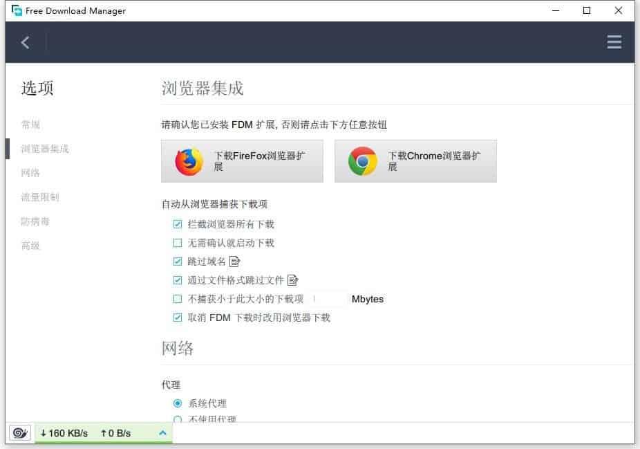 Free Download Manager v6.10.1 Build 3069