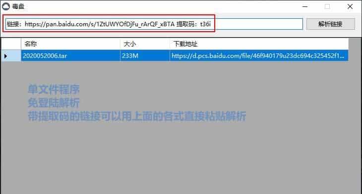 毒盘 - 百度网盘链接免登陆不限速下载工具