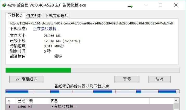 下载神器 Internet Download Manager v6.35 Build 18 中文破解版