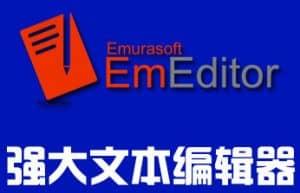 EmEditor 19.9.4 简体中文便携版 - 强大文本编辑器