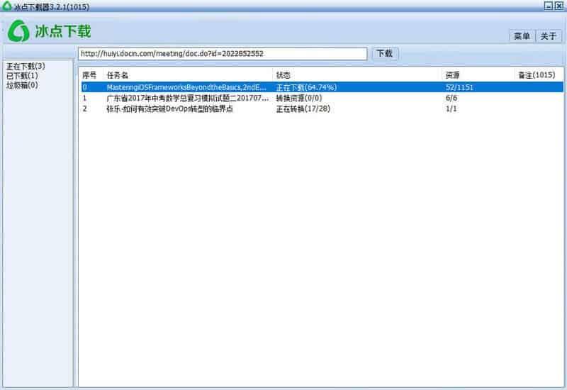 冰点文库下载器 v3.2.13 去广告版