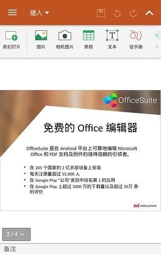 办公套件 OfficeSuite Pro v10.17.27925 + Premium v10.18.28631