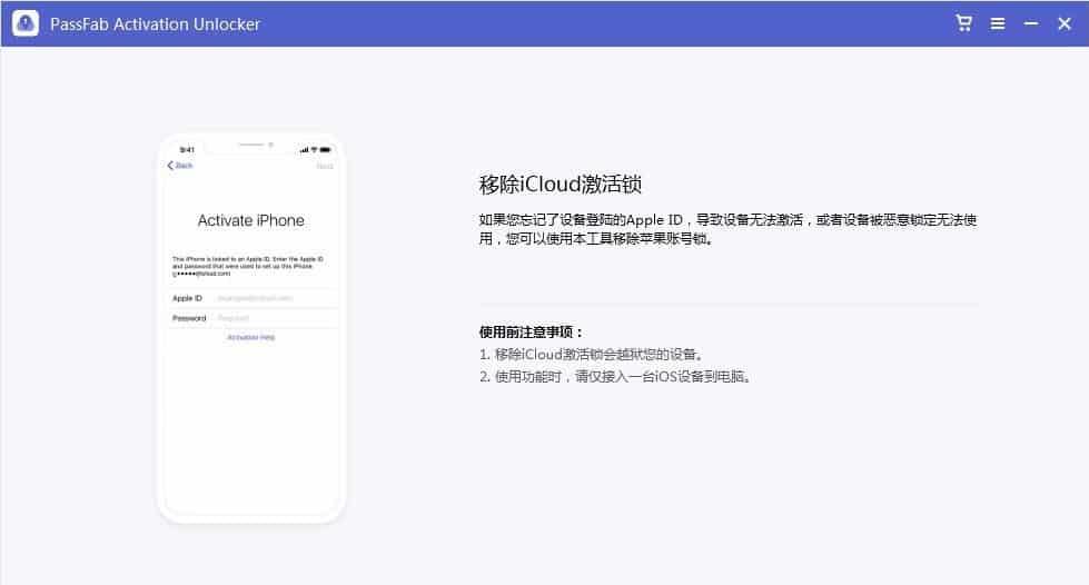 Windows 解锁苹果ID、密码、屏幕密码利器 PassFab 1.0