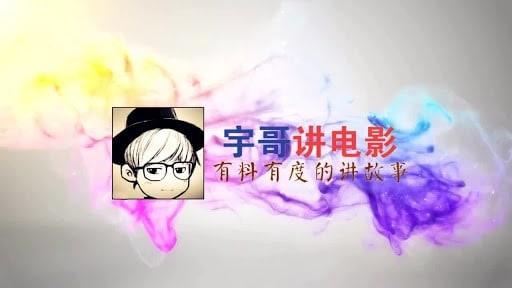 宇哥讲电影