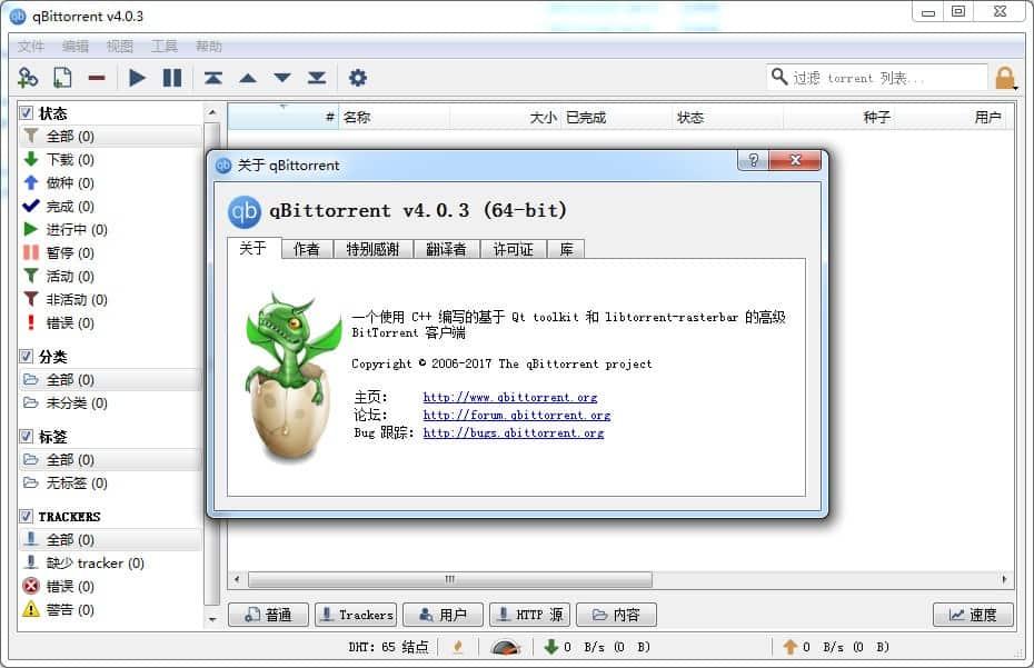 轻量级BT客户端 qBittorrent v4.2.5.13