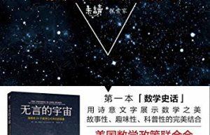 无言的宇宙--隐藏在24个数学公式背后的故事 epub 达纳·麦肯齐/著 58资源站