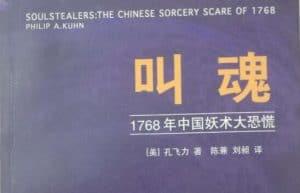 叫魂 ——1768年中国妖术大恐慌 孔飞力/著 mobi/epub 电子书 58资源站