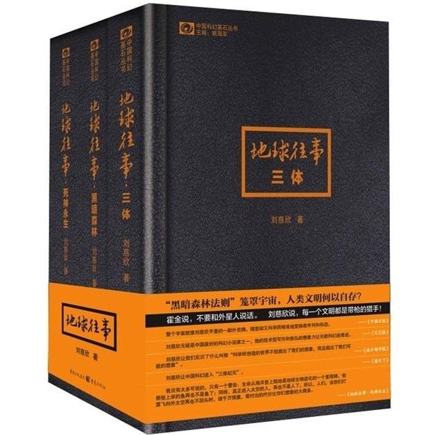 三体全集 – 刘慈欣 pdf+azw3+epub+mobi 电子书 58资源站
